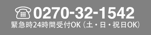 tel.0270-32-1542 受付7:30~19:00 土・日・祝日OK