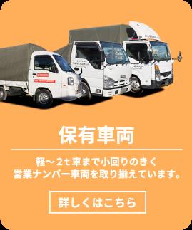 保有車両 軽~2t車まで小回りのきく営業ナンバー車両を取り揃えています。