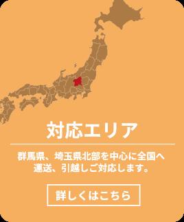 対応エリア 群馬県、埼玉県北部を中心に全国へ運送、引越しご対応します。