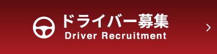 ドライバー募集 Driver Recruitment