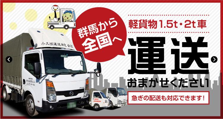 群馬から全国へ 軽貨物1.5t・2t車 運送おまかせください 急ぎの配送も対応できます!