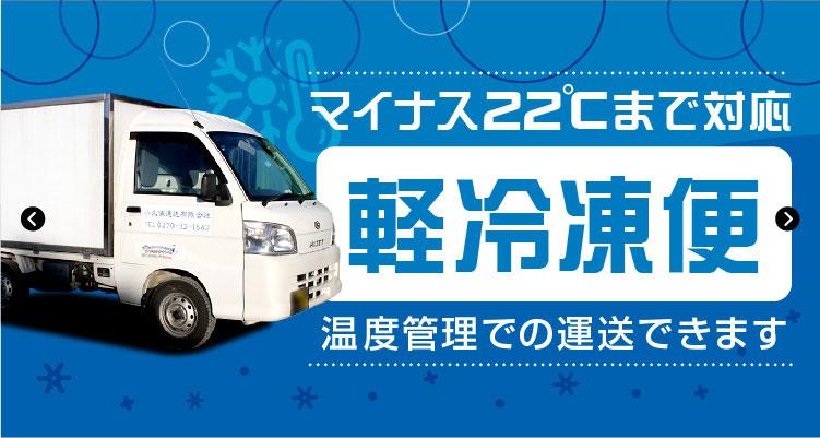 マイナス22℃まで対応 軽冷凍便 温度管理での運送できます